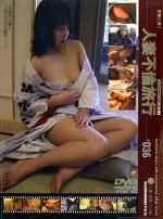 密着生撮り 人妻不倫旅行 #036