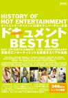 HISTORY OF HOT ENTERTAINMENT 15th ANNIVERSARY ドキュメントBEST15