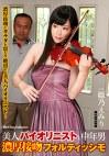 美人バイオリニストと中年男 濃厚接吻フォルティッシモ 姫乃えみり