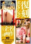 復刻セレクション 名作企画シリーズ 『18禁ゴールドラッシュ!!』 1 私的性衝動公開 & 2 性の達人たち