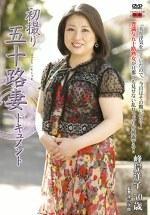 初撮り五十路妻ドキュメント 峰岸洋子 五十歳
