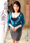 初撮り人妻ドキュメント 宝田麗美 四十四歳