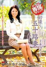 初撮り五十路妻ドキュメント 吉川伶子 五十歳