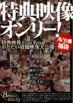 Bonus tracks 特典映像オンリー! AV女優☆福袋