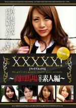 XXXXX![ファイブエックス]PREMIUM ~高田馬場完全素人編~