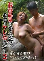 混浴温泉に来る熟女は本当にヤレるのか?(2)