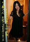 ねぇ奥さん、お宅でSEXさせて(5)~東京都在住・飯田ひろみ(30歳)
