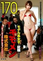 170センチ モデル系女子が就職したのはキモメン株式会社だった ~元キャンギャルの躰にキモメンが群がる~ 松岡セイラ