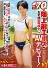 身長170cmの陸上部エースが真夏の猛特訓中にAVデビュー!名門体育大学3年生 木村美咲(仮名)20歳