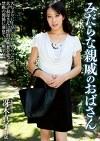 みだらな親戚のおばさん 冴木真子 四十一歳