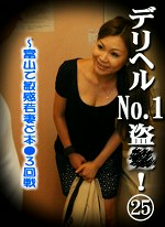 デリヘルNo.1盗○!(25)~富山で敏感若妻と本●3回戦!