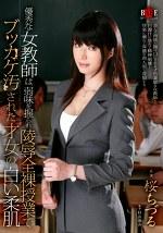 優秀な女教師は弱味を握られ陵辱全裸授業でブッカケ汚された才女の白い柔肌 桜ちづる