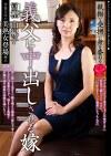 義父に中出しさせる嫁 富樫由紀子