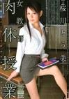 女教師 肉体授業 桜川とう美