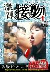濃厚接吻4 ~舌吸いとコリ勃つ乳首