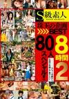 S級素人 珠玉の企画BEST8時間 2 80人スペシャル!!