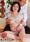 近親相姦 七十路の母 藤江幸代 七十二歳