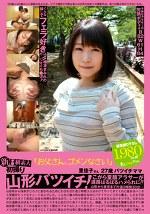新B級素人初撮り 094 「お父さん、ゴメンなさい」 里佳子さん 27歳 バツイチママ