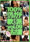 100%リアルガチ軟派 vol.09 in 名古屋