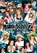 池袋Bitch!!! 002 【素人】彼氏に内緒(´・ω・`)撮ってみた【中田氏】