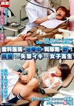 歯科医院の治療中に利尿剤を飲まされ我慢できずに失禁イキする女子高生