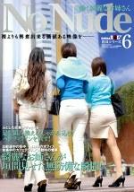 SOD役員シリーズ Vol.6 働く綺麗なお姉さん No Nude