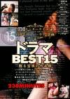 ホットエンターテイメント15周年アニバーサリー企画 ドラマBEST15