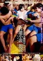 「新人美乳女優限定」男性専用サウナで官能小説の朗読サービスをはじめました!