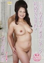 熟年AVデビュードキュメント こんなにカチカチのオチンチン!初めてですわ! 大川直子 52歳