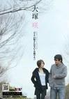 大塚咲 最初で最後の夫婦の記録『ウチの嫁さんはAV女優です。』