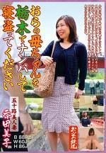 おらの母ちゃんを栃木でナンパして寝取ってください 五十路美人妻 香田美子