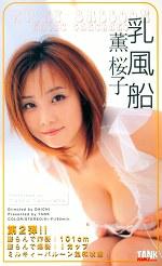 乳風船 薫桜子