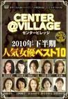 2010年下半期 人気女優ベスト10