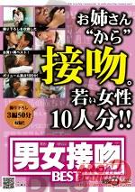"""お姉さん""""から""""接吻。 若い女性10人分!! 男女接吻BEST!"""