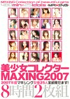 美少女コレクターMAXING2007 8時間