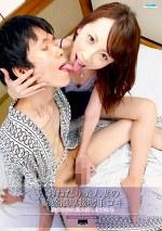 おねだり美人妻の誘惑濃厚接吻手コキ