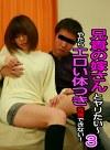 兄貴の嫁さんとヤリたい(3)~やたらエロい体つきで我慢できない!