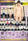 素人娘ヘアヌードコレクション5時間 vol.4