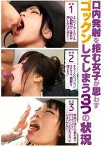 口内発射を拒む女子が思わずゴックンしてしまう3つの状況
