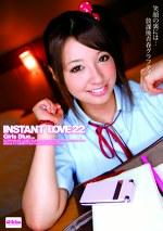 INSTANT LOVE 22 笑顔の裏には・・・放課後青春グラフティ!