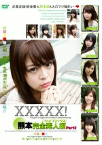 XXXXX![ファイブエックス]熊本完全素人編Part2