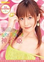 VERY BEST OF 神谷姫