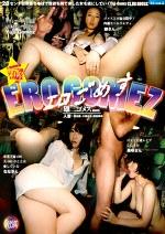 雄二・ゴメス/Loves024 月刊エロごめす vol.2