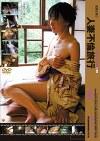 密着生撮り 人妻不倫旅行 #092