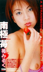 南極苺 苺みるく