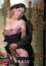 喪服未亡人 あなた許して・・・ 犯され性奴隷となる人妻