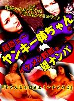 超恐ェ~ヤンキー姉ちゃんがイケメン野郎を逆ナンパ 「気合入れてチンポぶち込んでこいや!」