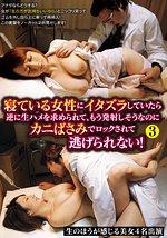 寝ている女性にイタズラしていたら逆に生ハメを求められて、もう発射しそうなのにカニばさみでロックされて逃げられない!3