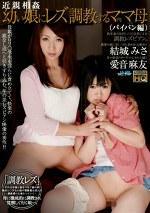近親相姦 幼い娘にレズ調教するママ母(パイパン編)
