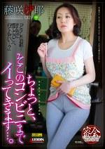 ちょっと、そこのコンビニまでイってきます・・・。 藤咲沙耶